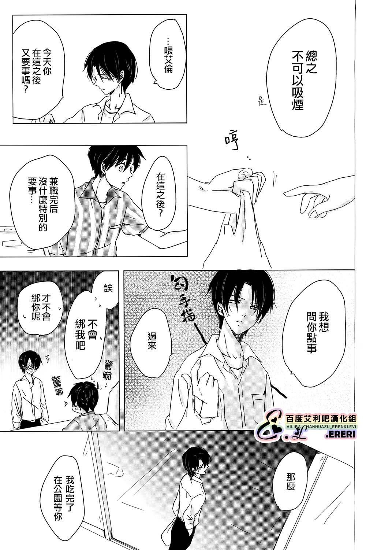 Yankee-kun, Koi o suru   不良少年,戀愛了 11