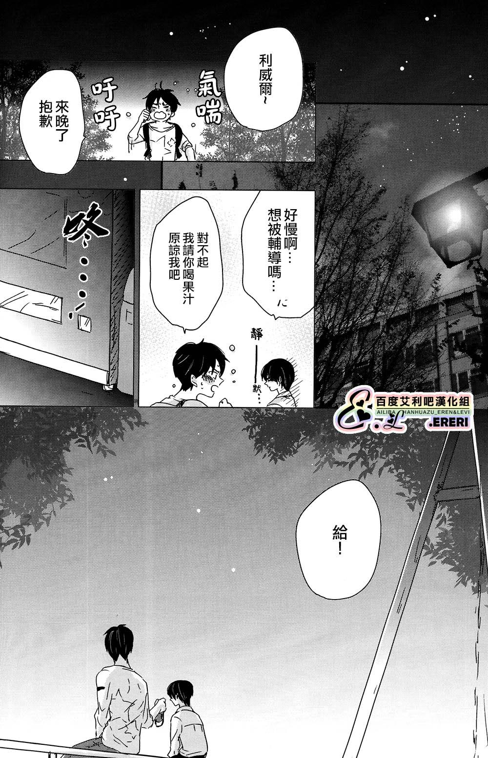 Yankee-kun, Koi o suru   不良少年,戀愛了 12