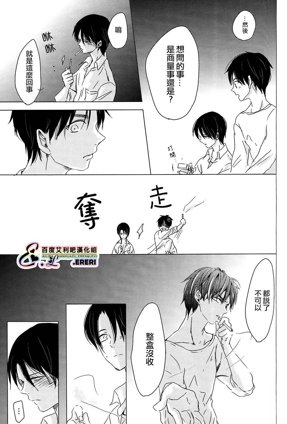 Yankee-kun, Koi o suru   不良少年,戀愛了 13