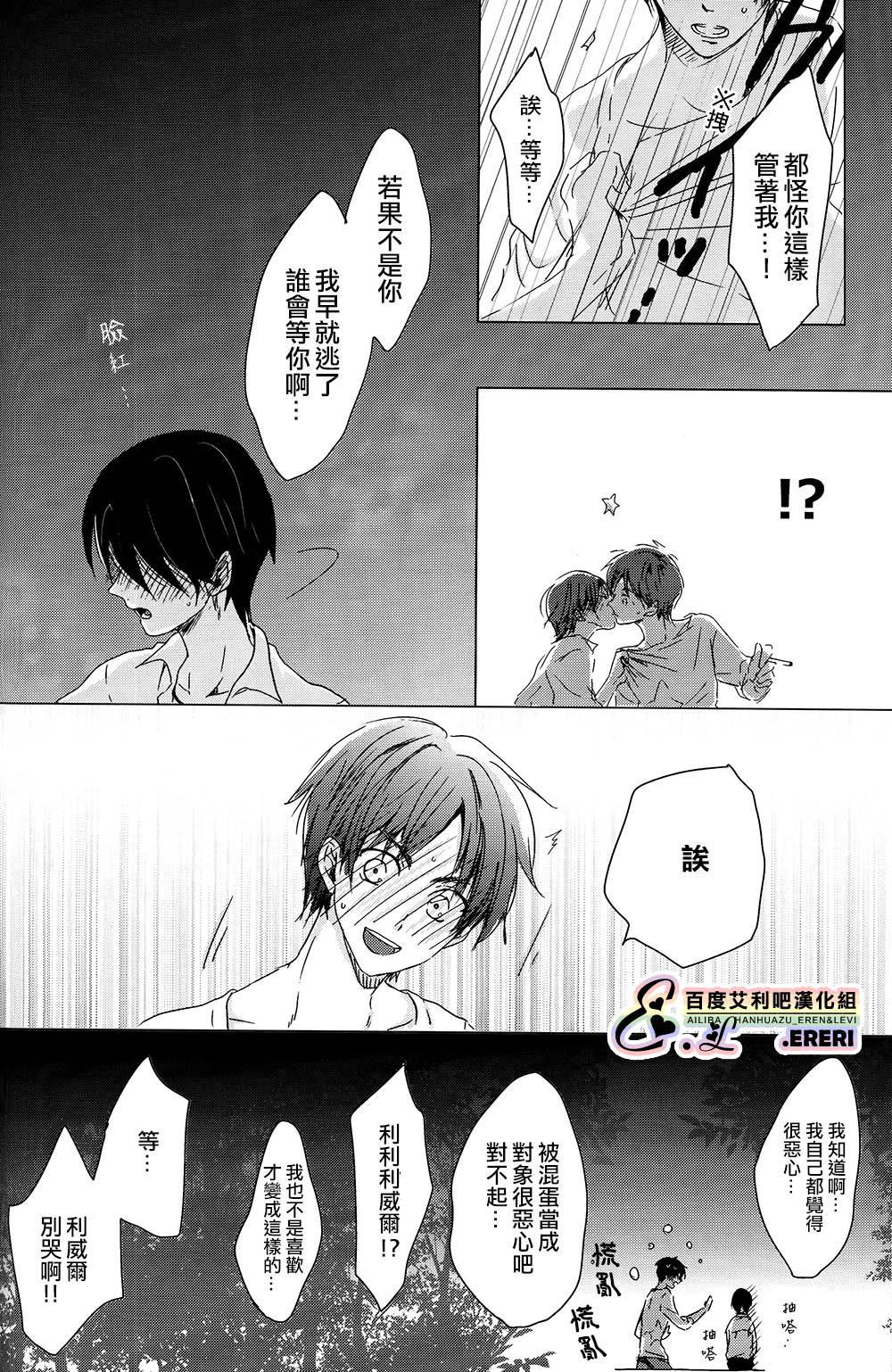 Yankee-kun, Koi o suru   不良少年,戀愛了 14