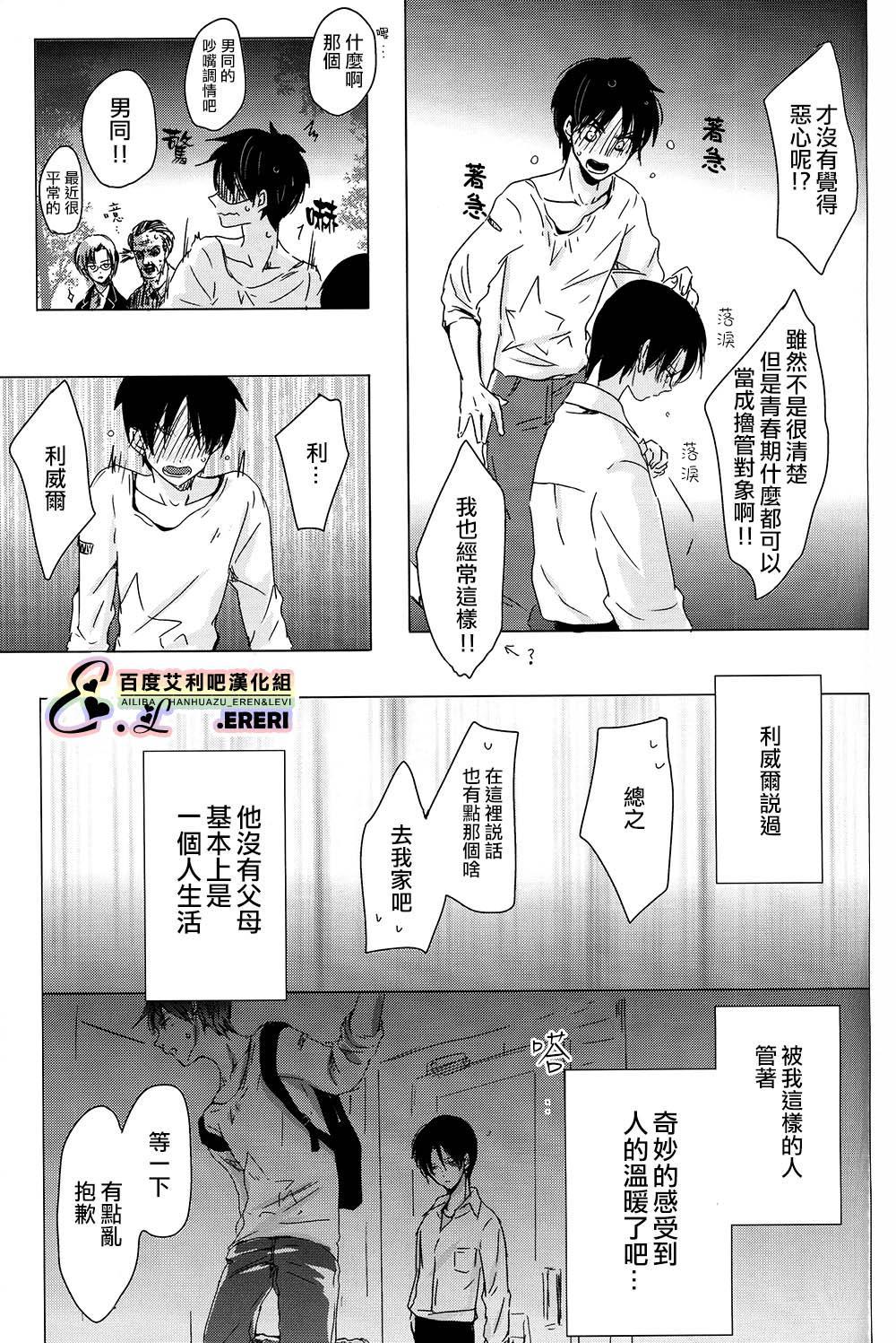 Yankee-kun, Koi o suru   不良少年,戀愛了 15