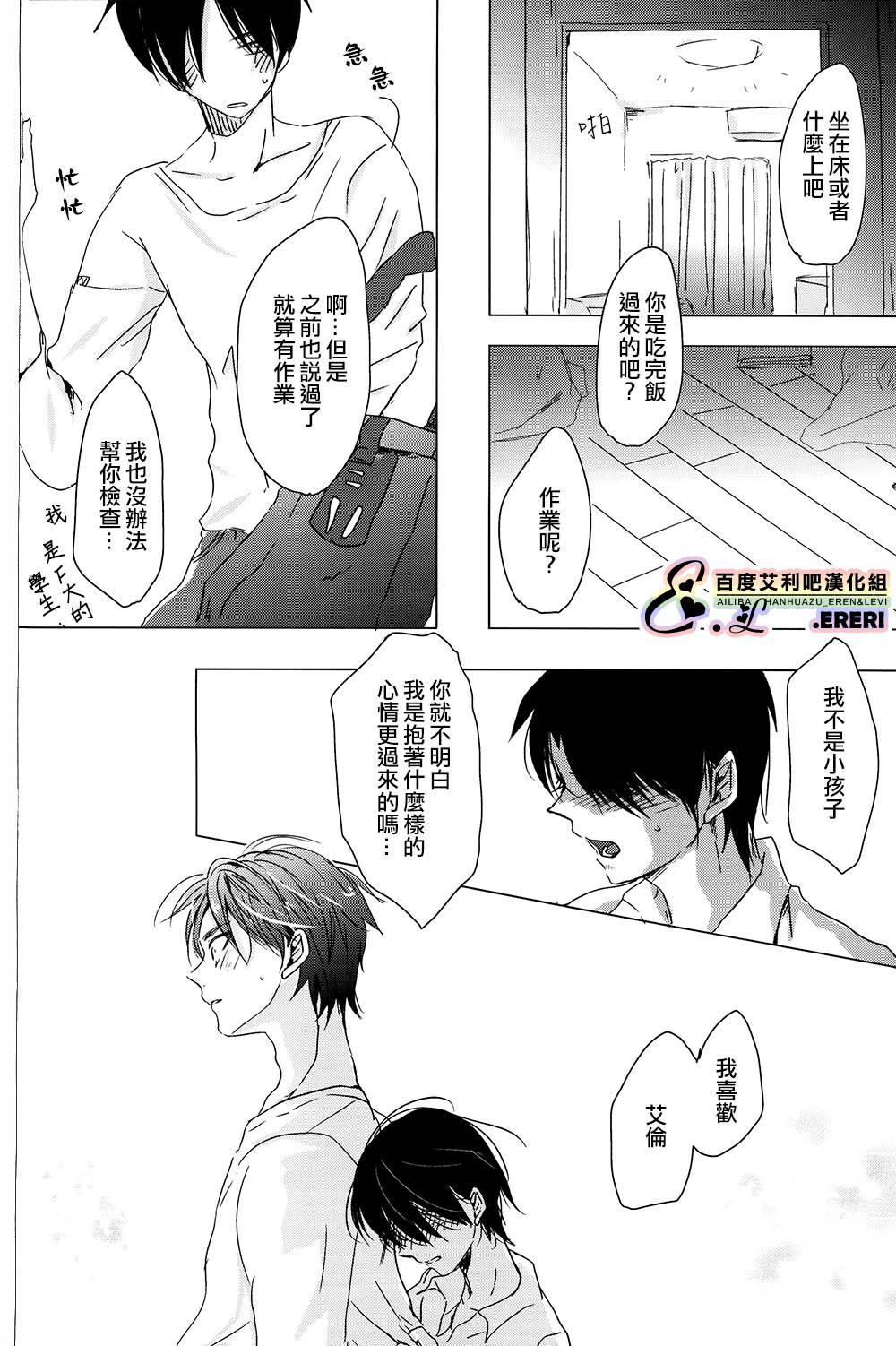 Yankee-kun, Koi o suru   不良少年,戀愛了 16