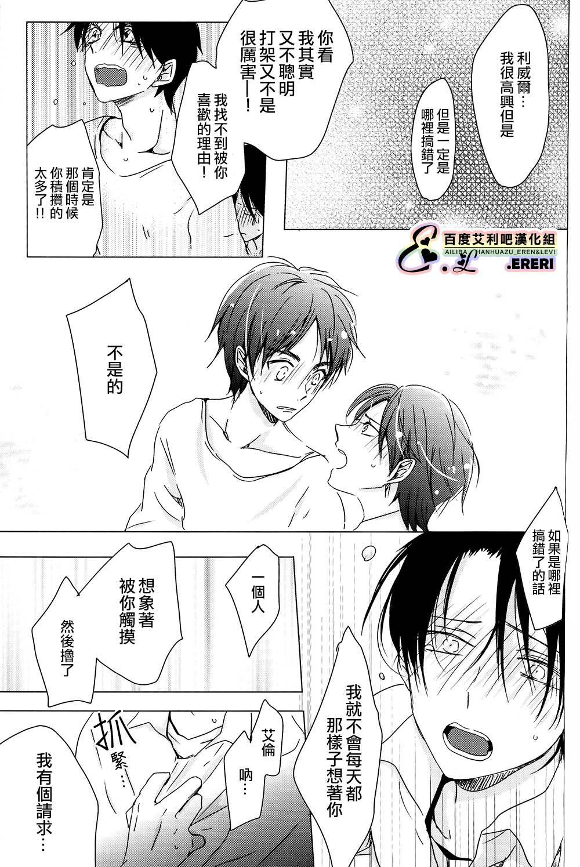 Yankee-kun, Koi o suru   不良少年,戀愛了 17