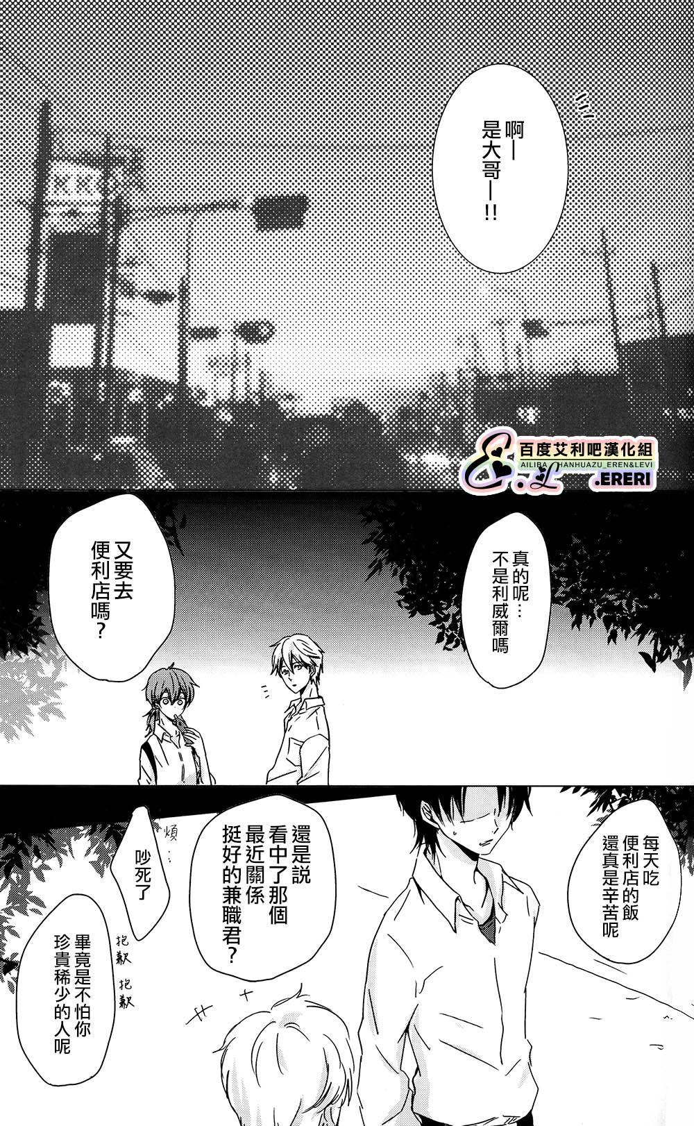 Yankee-kun, Koi o suru   不良少年,戀愛了 1