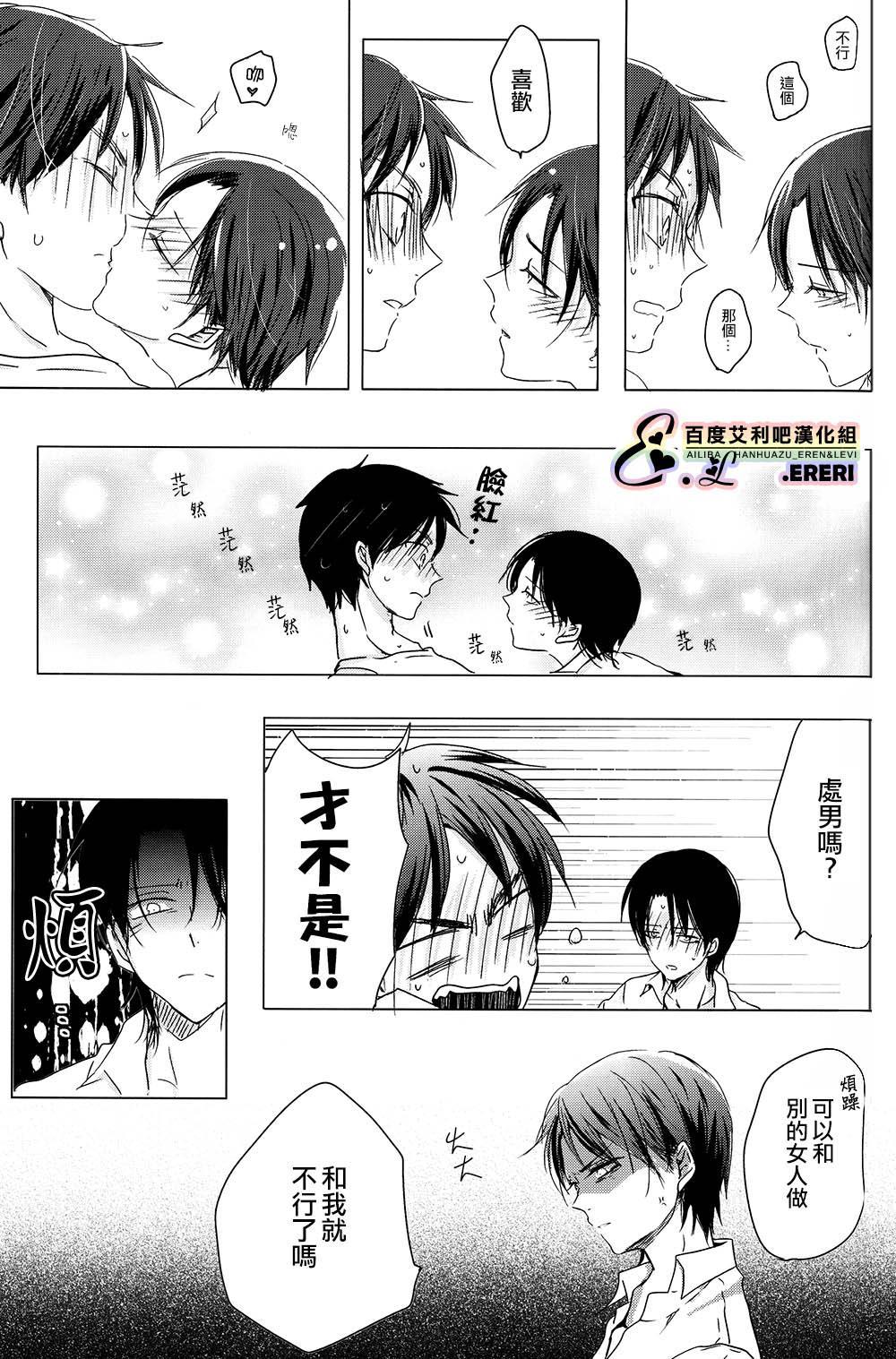 Yankee-kun, Koi o suru   不良少年,戀愛了 19