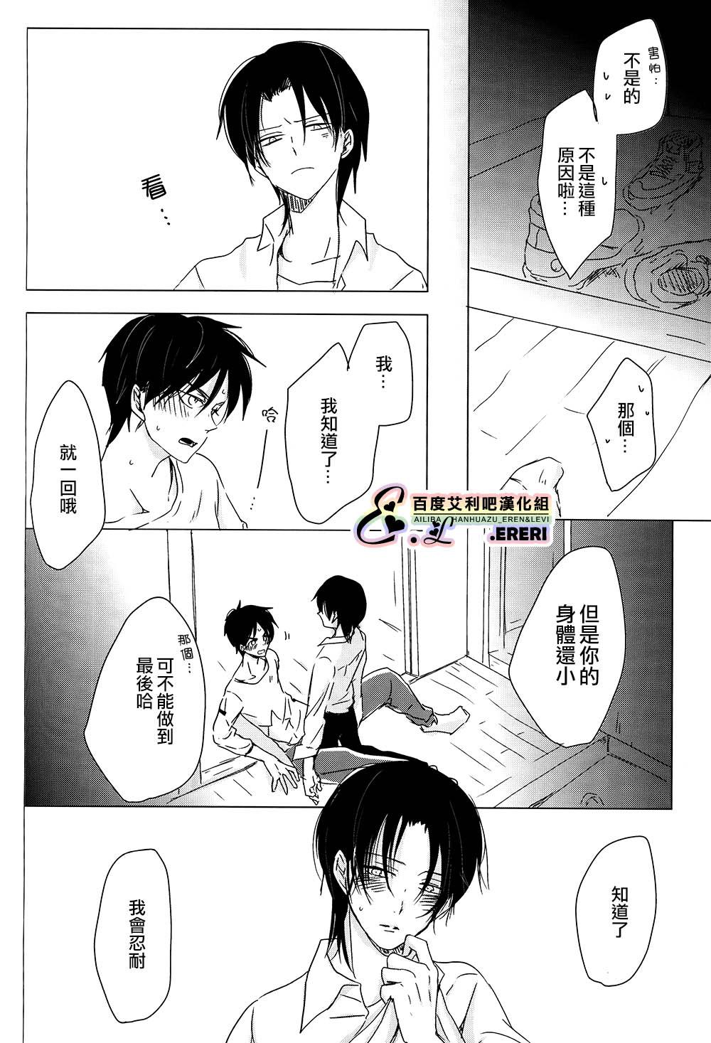Yankee-kun, Koi o suru   不良少年,戀愛了 20
