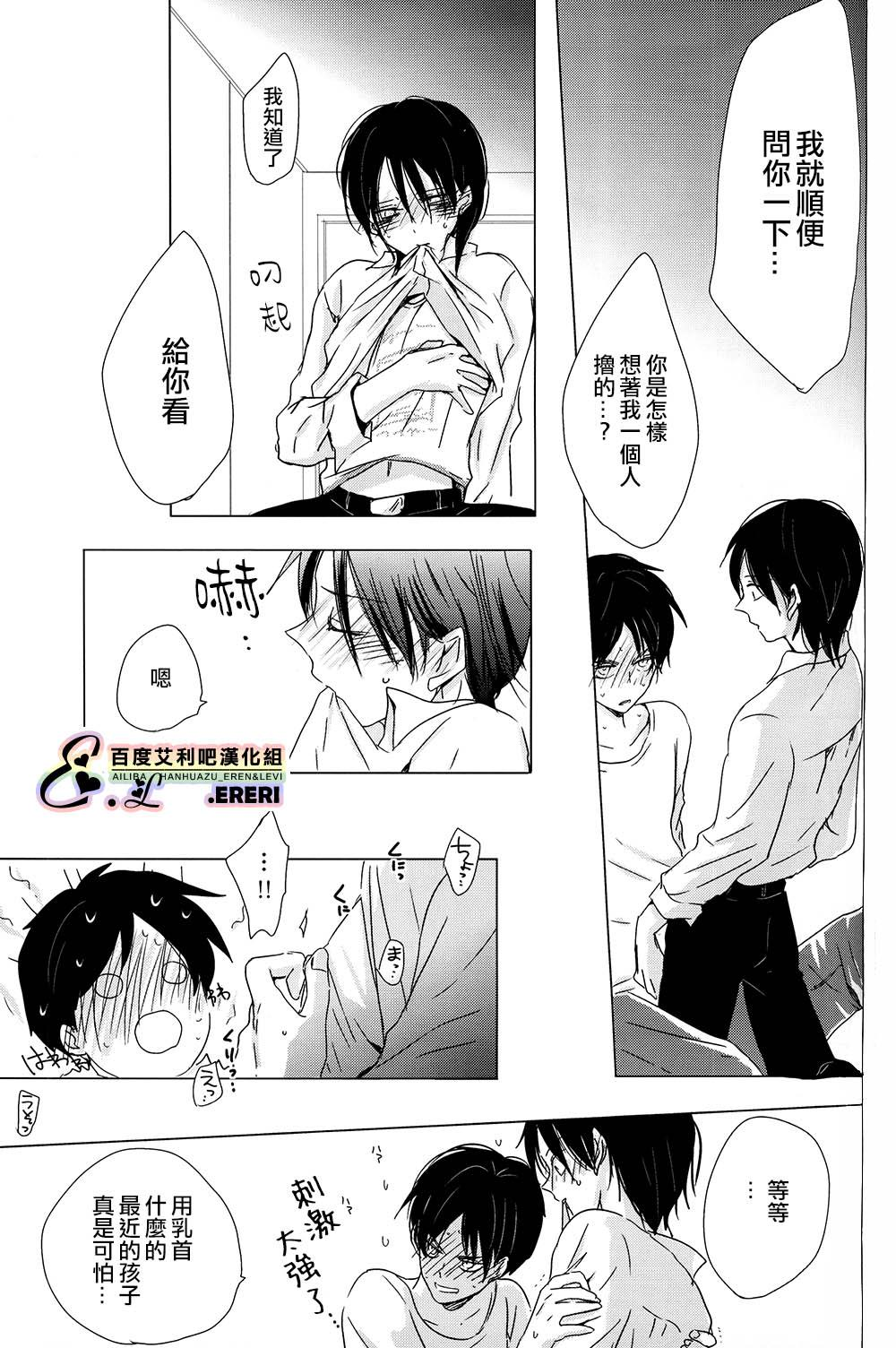 Yankee-kun, Koi o suru   不良少年,戀愛了 21