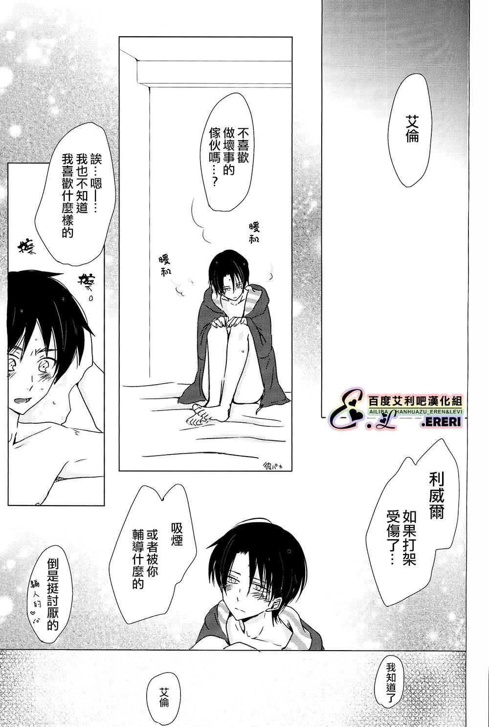 Yankee-kun, Koi o suru   不良少年,戀愛了 27