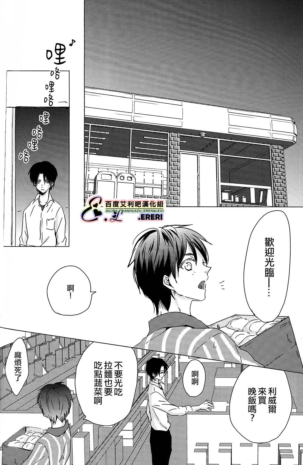 Yankee-kun, Koi o suru   不良少年,戀愛了 2