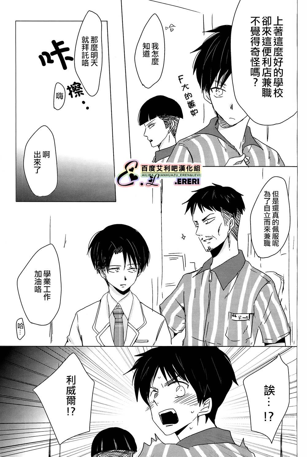 Yankee-kun, Koi o suru   不良少年,戀愛了 29