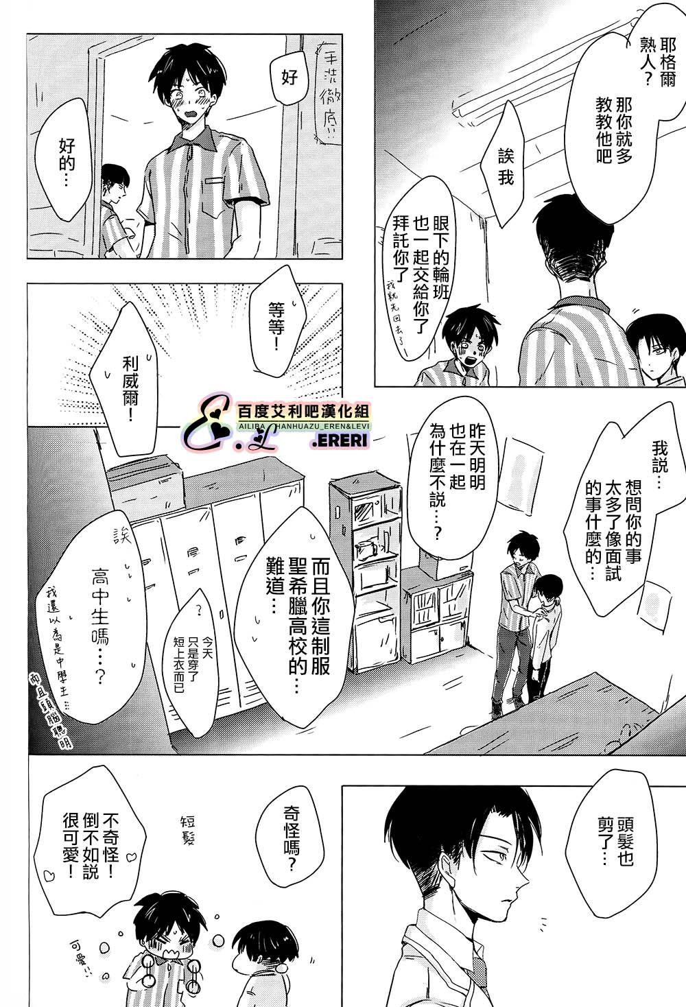 Yankee-kun, Koi o suru   不良少年,戀愛了 30