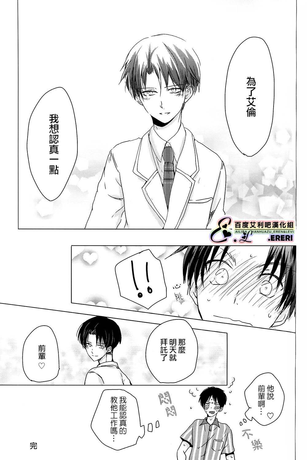 Yankee-kun, Koi o suru   不良少年,戀愛了 31