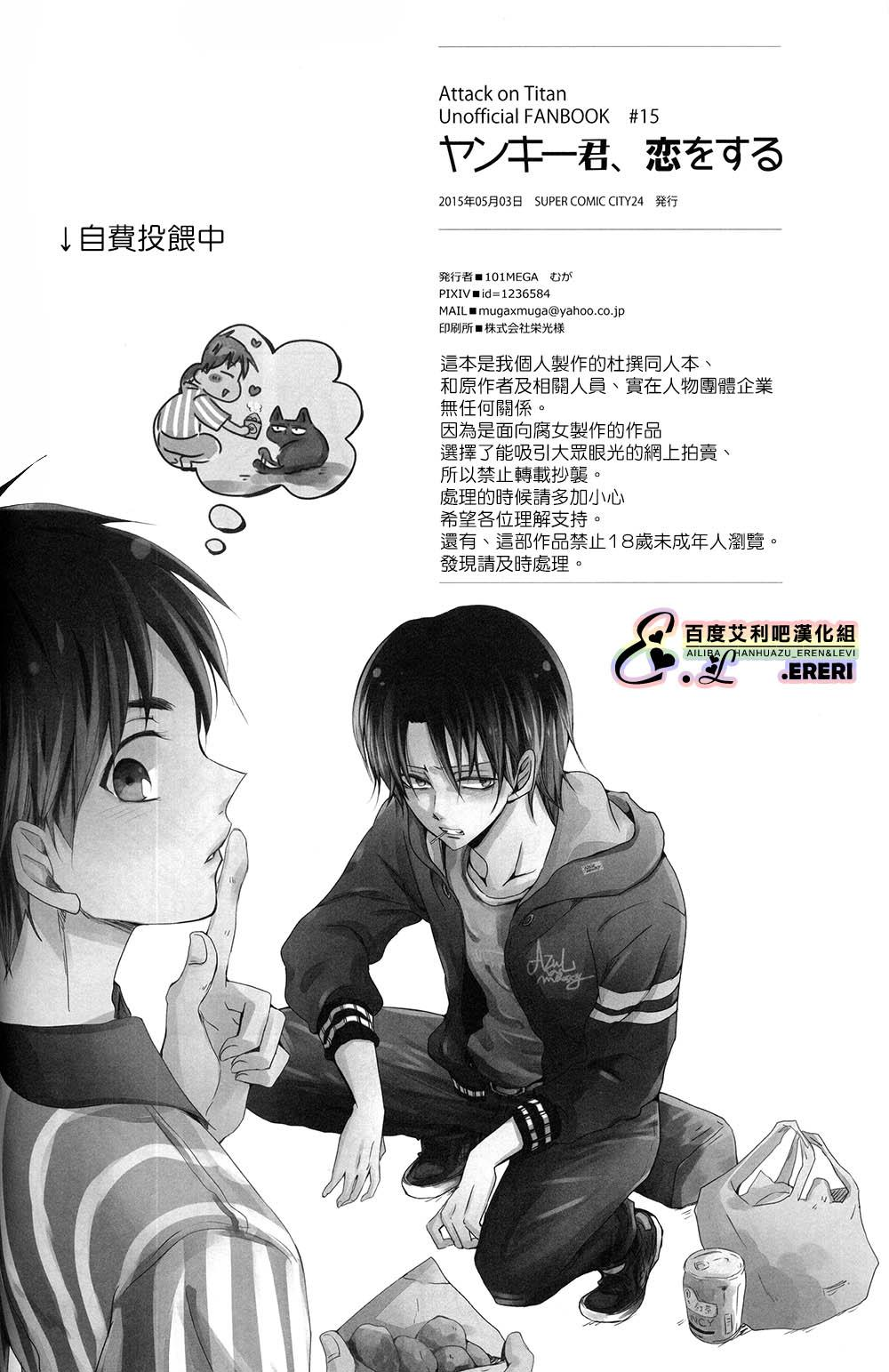 Yankee-kun, Koi o suru   不良少年,戀愛了 32