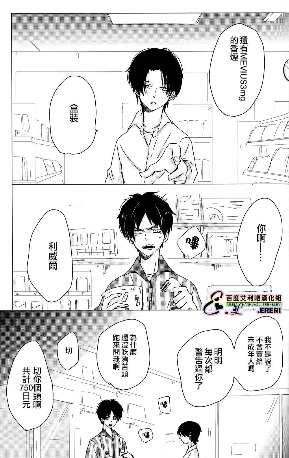 Yankee-kun, Koi o suru   不良少年,戀愛了 3