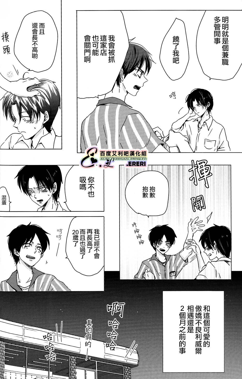 Yankee-kun, Koi o suru   不良少年,戀愛了 4