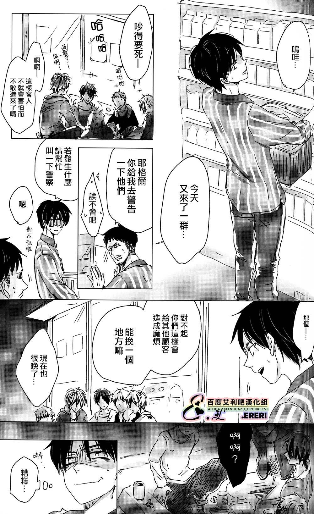 Yankee-kun, Koi o suru   不良少年,戀愛了 5