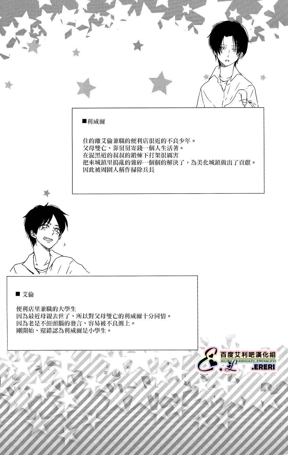 Yankee-kun, Koi o suru   不良少年,戀愛了 8