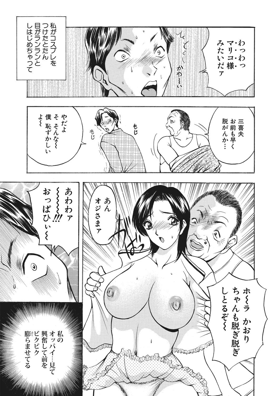 WEB Bazooka Vol.23 112