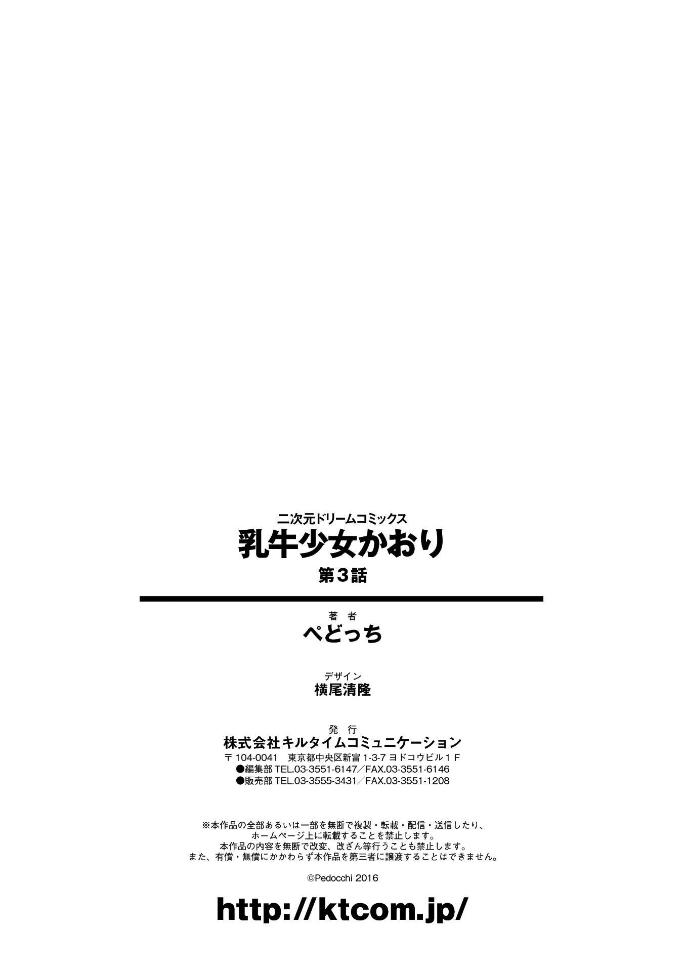 Nyuugyuu Shoujo Kaori Ch. 3 30