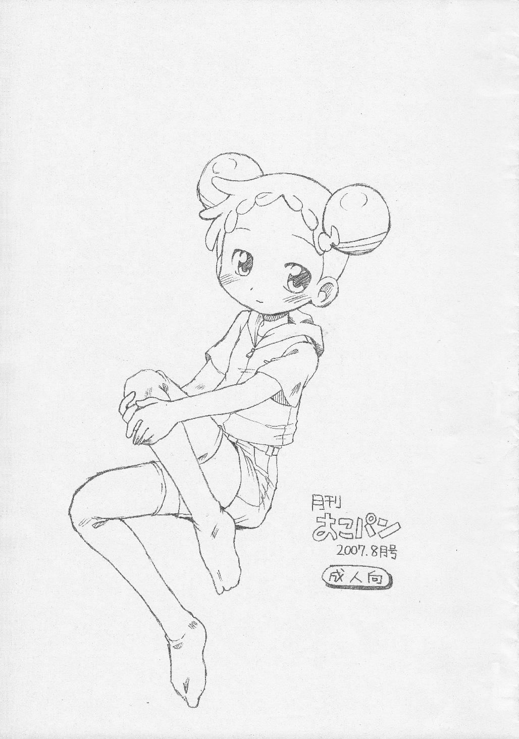 [ Okosama Pankeki (Arurukaana 7A)]Gekkan oko pan 2007-nen 8 tsuki-gō (Ojamajo Doremi) 0
