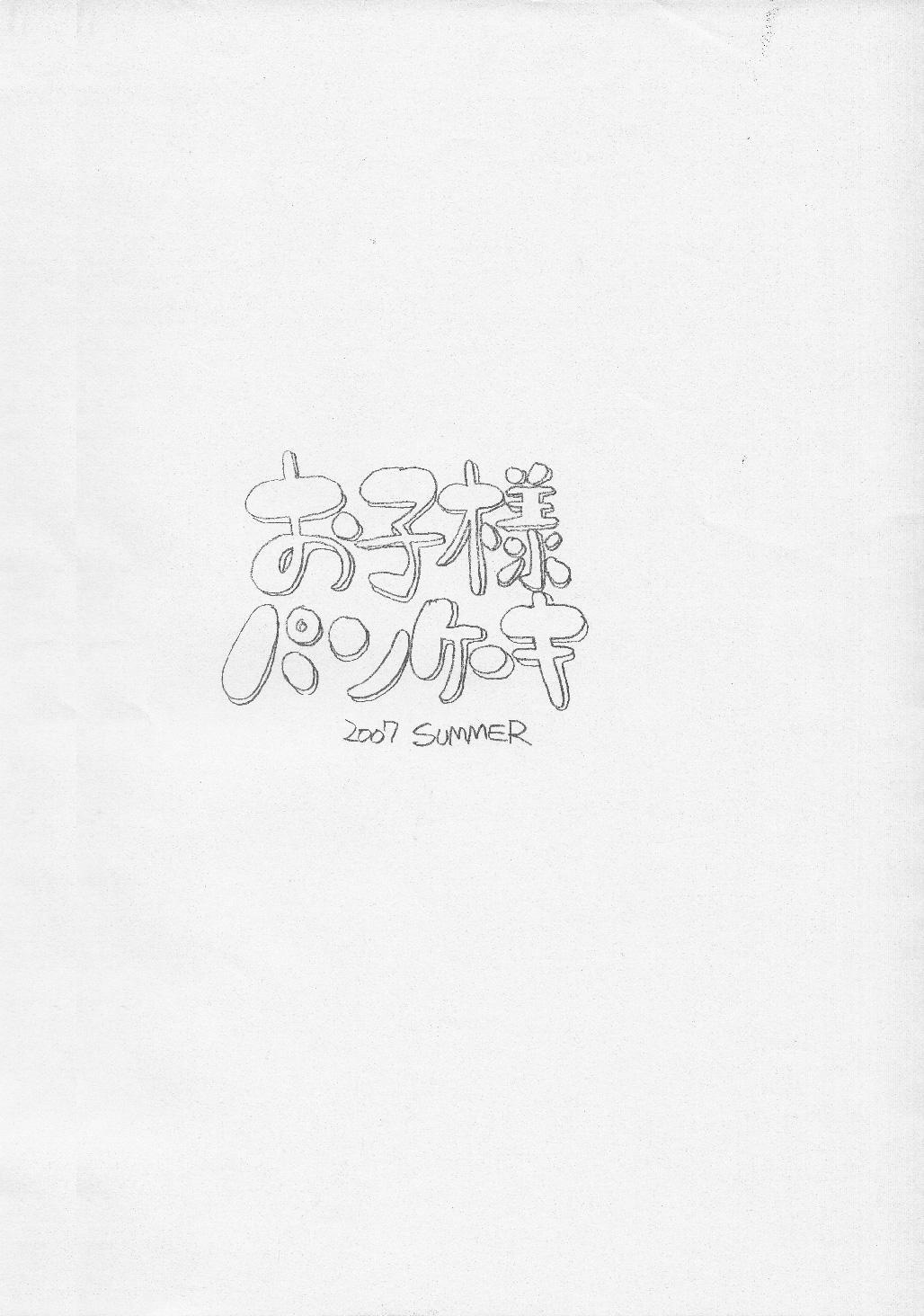 [ Okosama Pankeki (Arurukaana 7A)]Gekkan oko pan 2007-nen 8 tsuki-gō (Ojamajo Doremi) 13