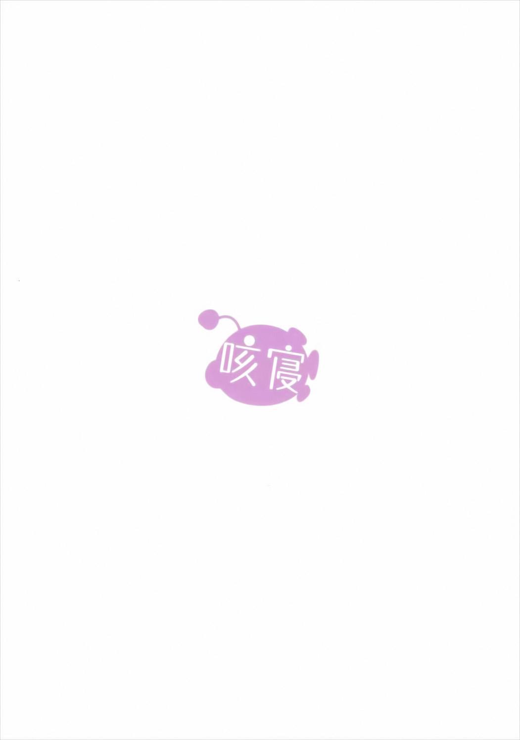 Watashi, Motto Ganbarimasu! - I will do my best more! 18