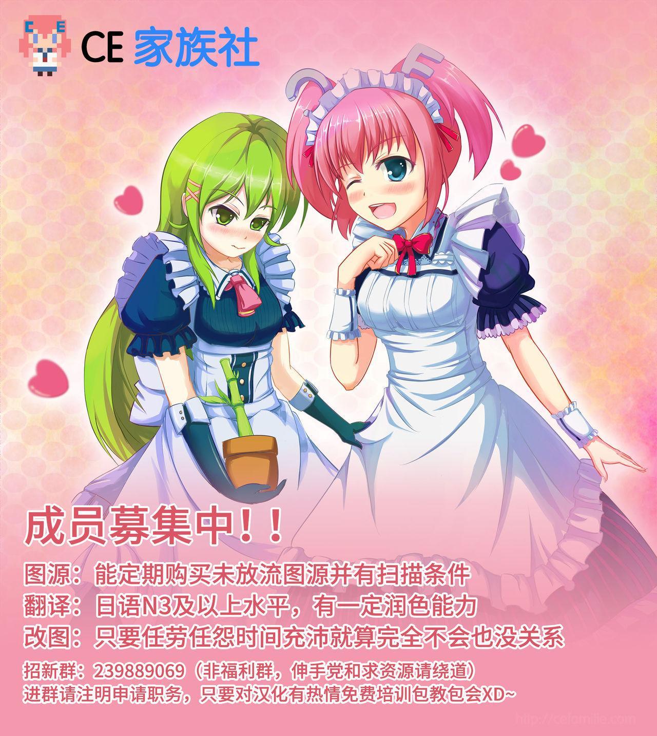 Watashi, Motto Ganbarimasu! - I will do my best more! 19
