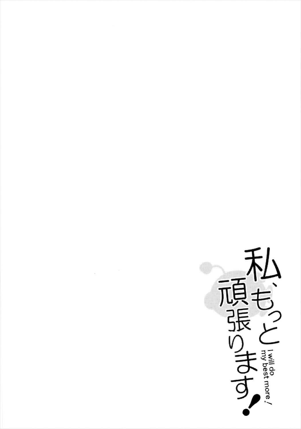 Watashi, Motto Ganbarimasu! - I will do my best more! 3