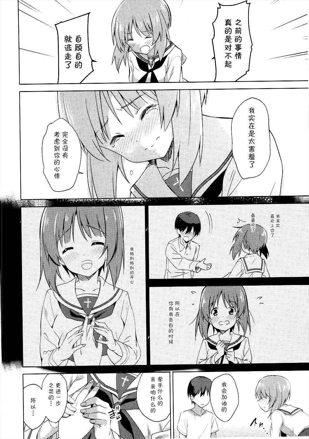 Watashi, Motto Ganbarimasu! - I will do my best more! 7