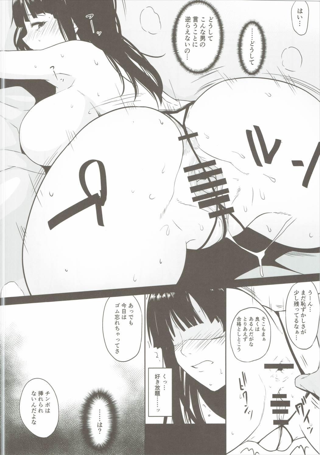 Nishizumi-ryuu Uwakidou 12