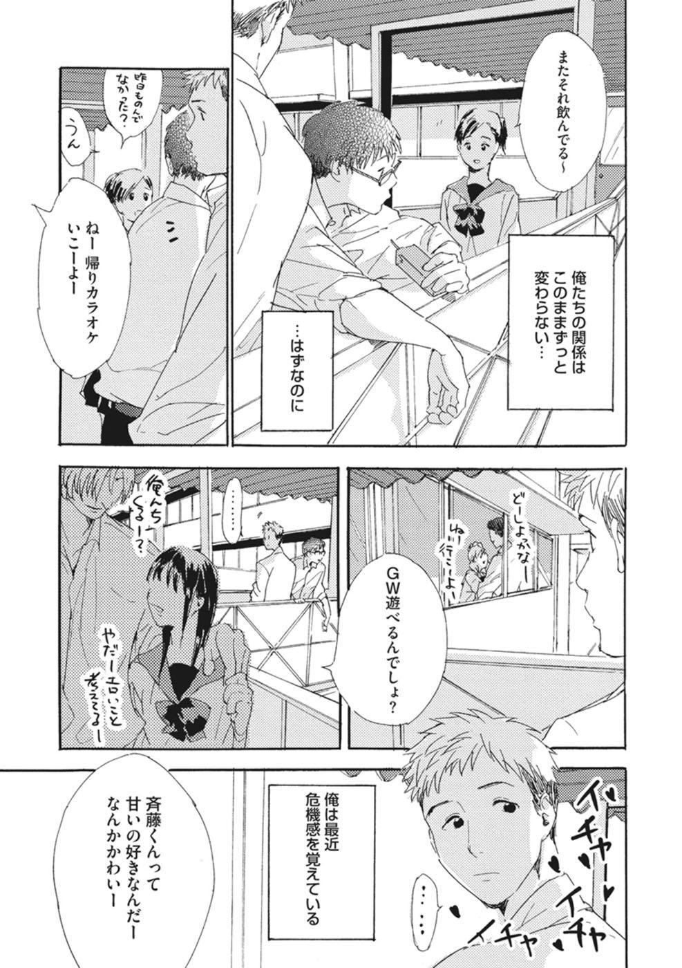 Shitagari Na Oretachi No Kinou Kyou Ashita 112