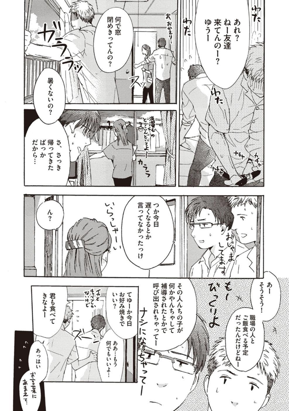 Shitagari Na Oretachi No Kinou Kyou Ashita 11