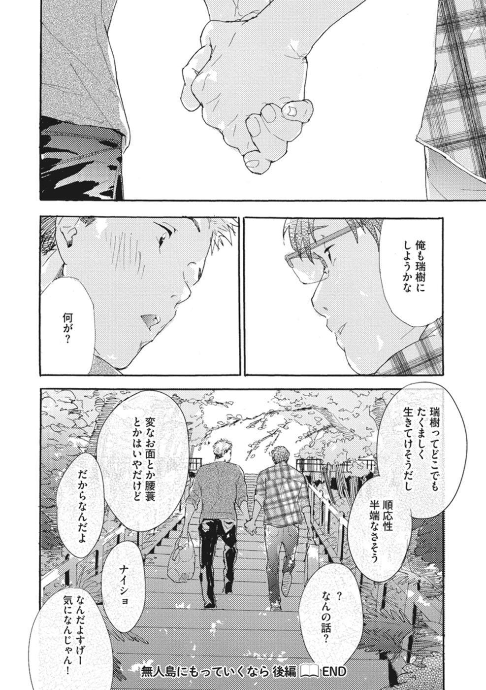 Shitagari Na Oretachi No Kinou Kyou Ashita 157