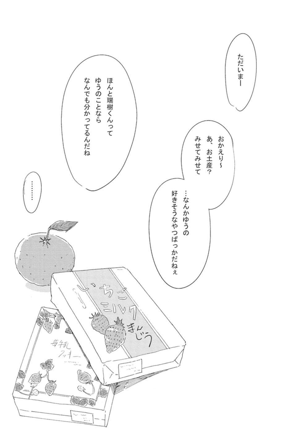 Shitagari Na Oretachi No Kinou Kyou Ashita 158