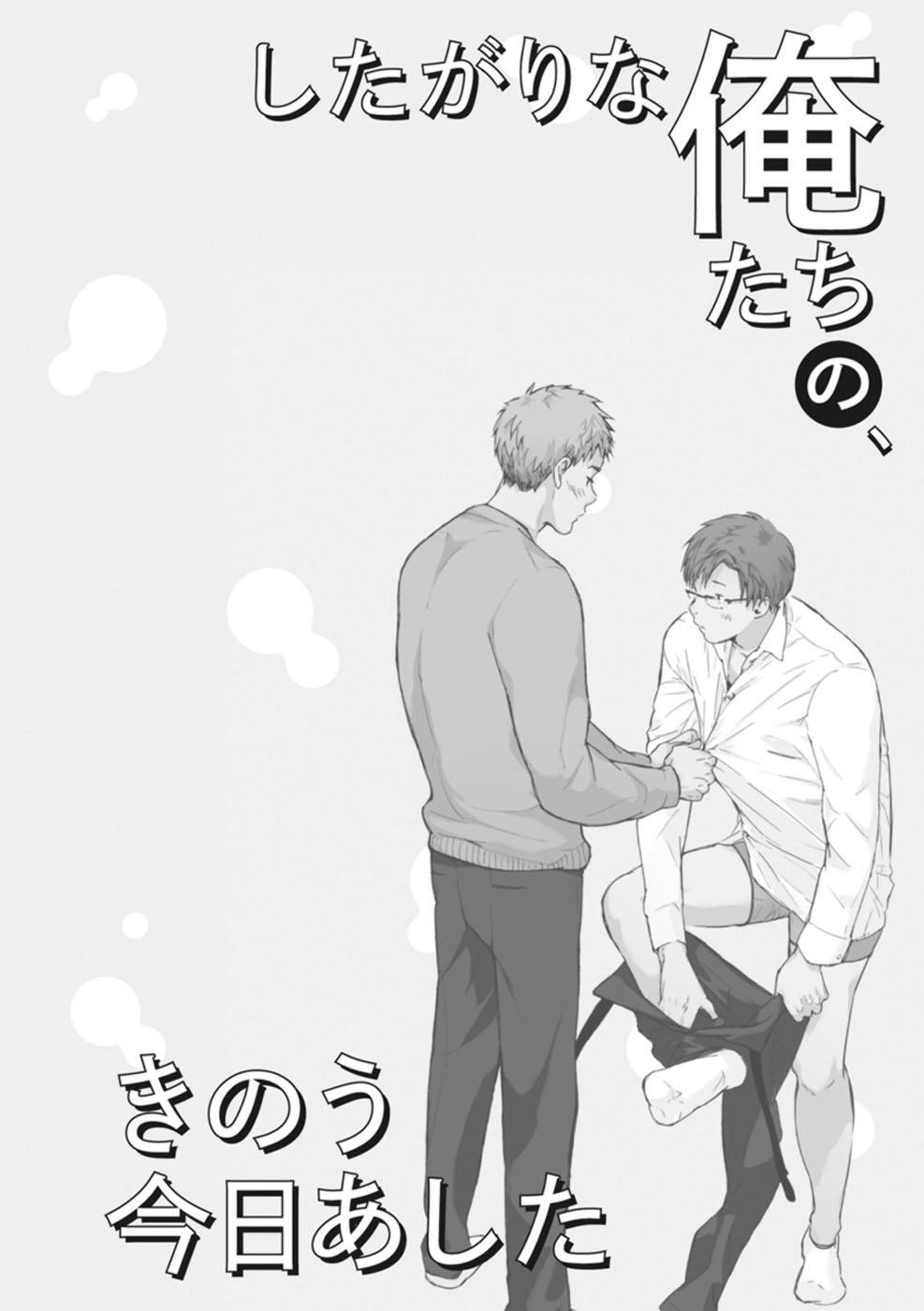 Shitagari Na Oretachi No Kinou Kyou Ashita 159