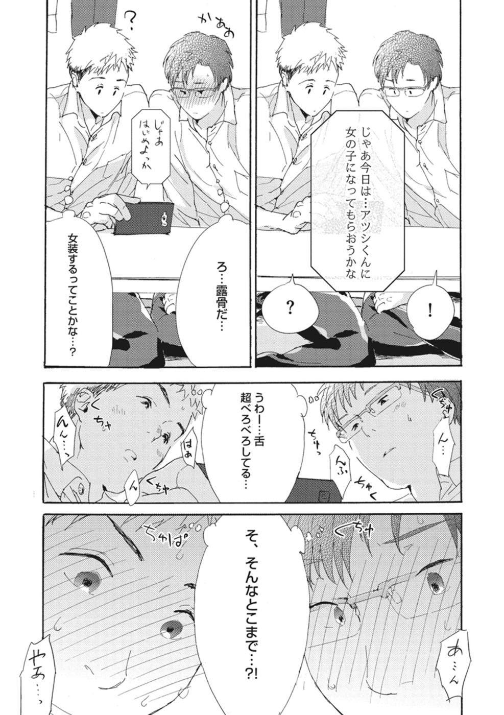 Shitagari Na Oretachi No Kinou Kyou Ashita 170