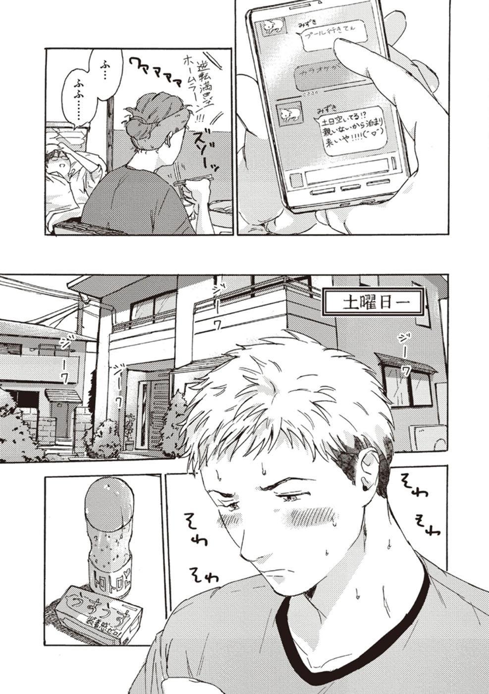 Shitagari Na Oretachi No Kinou Kyou Ashita 18