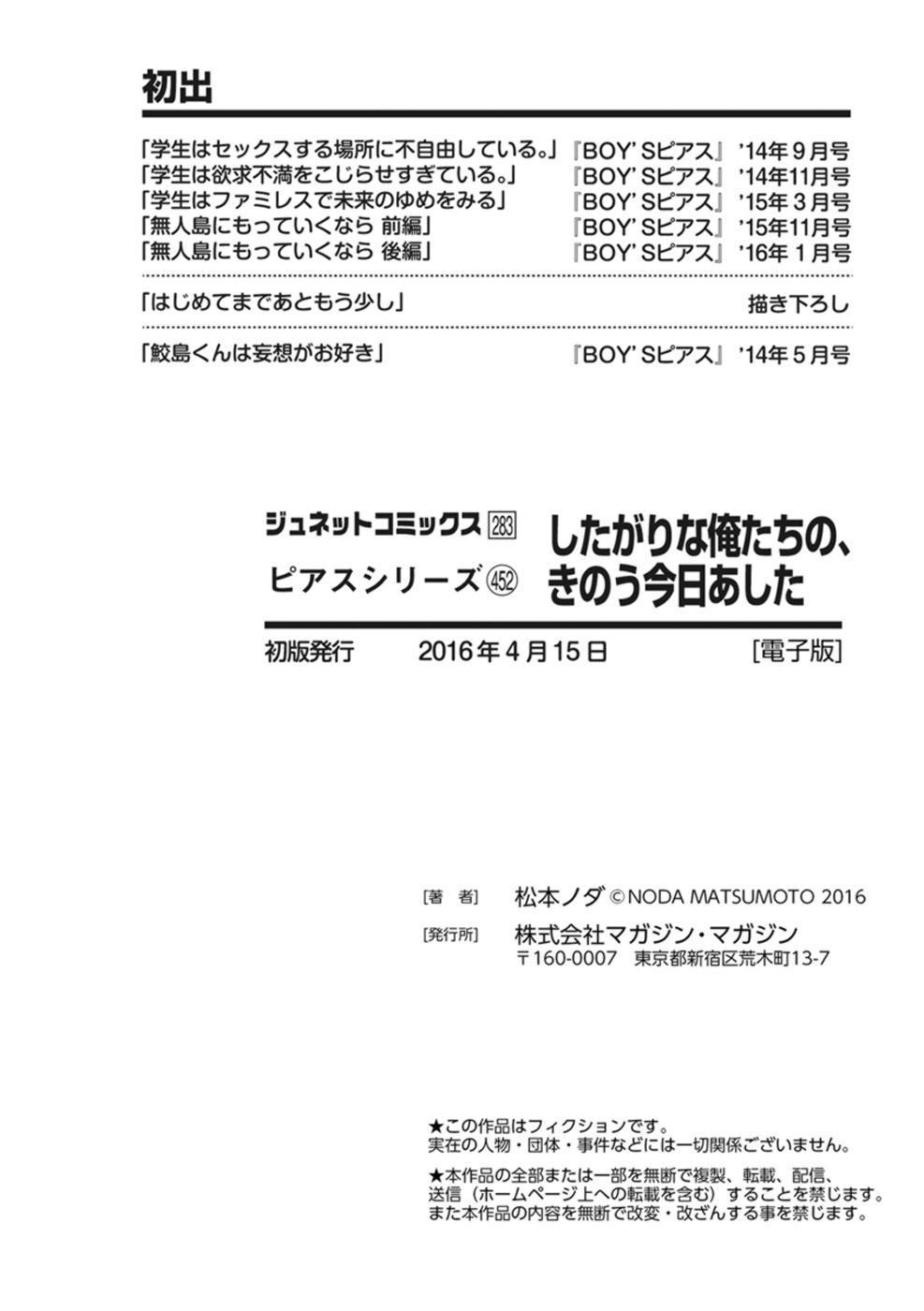 Shitagari Na Oretachi No Kinou Kyou Ashita 197