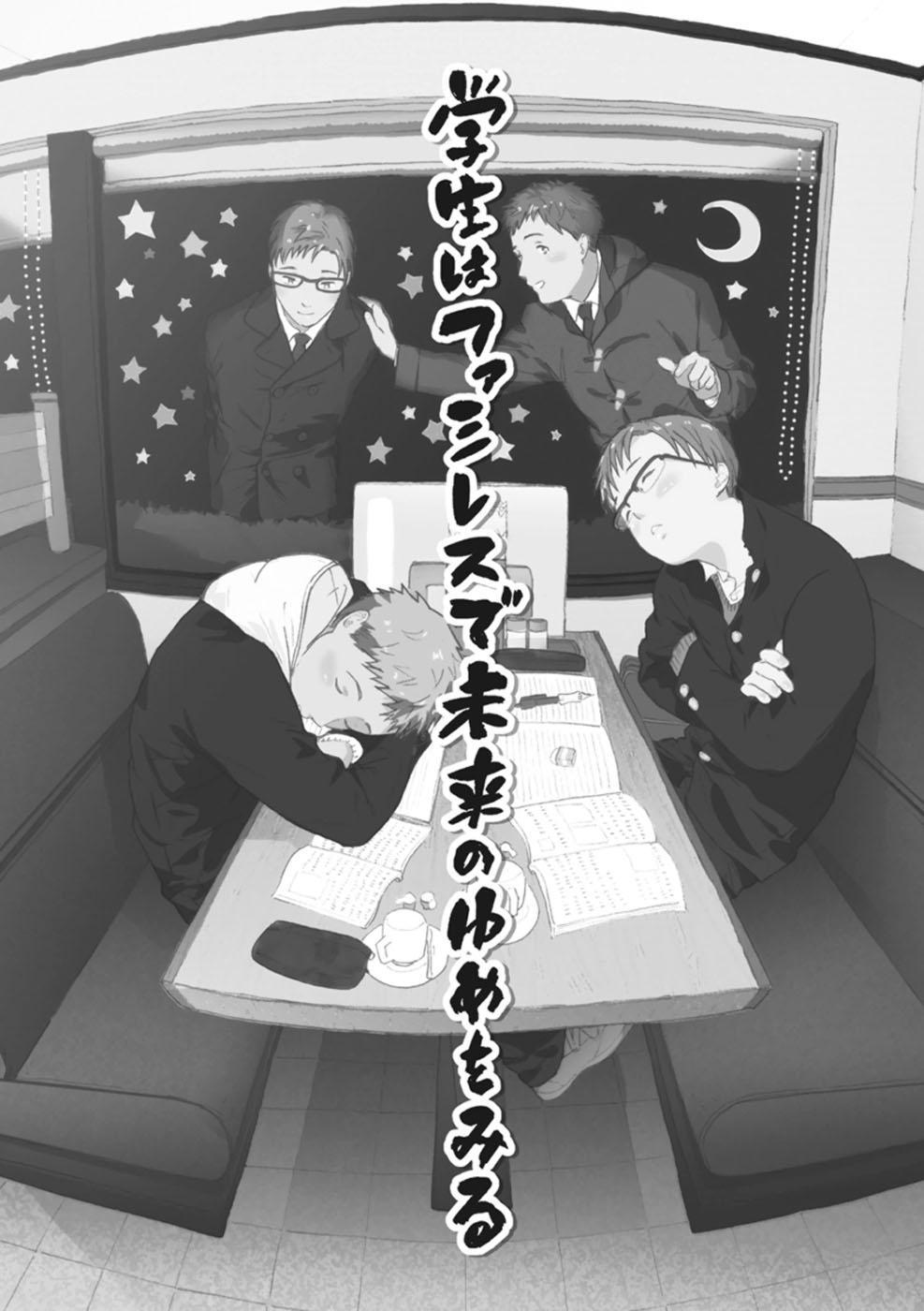 Shitagari Na Oretachi No Kinou Kyou Ashita 65