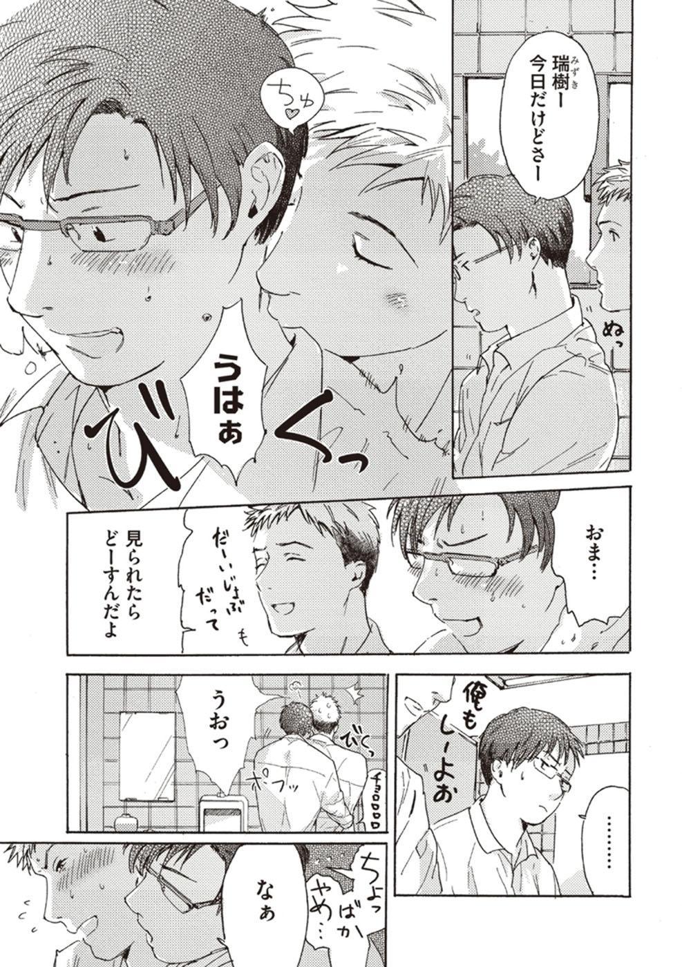 Shitagari Na Oretachi No Kinou Kyou Ashita 6