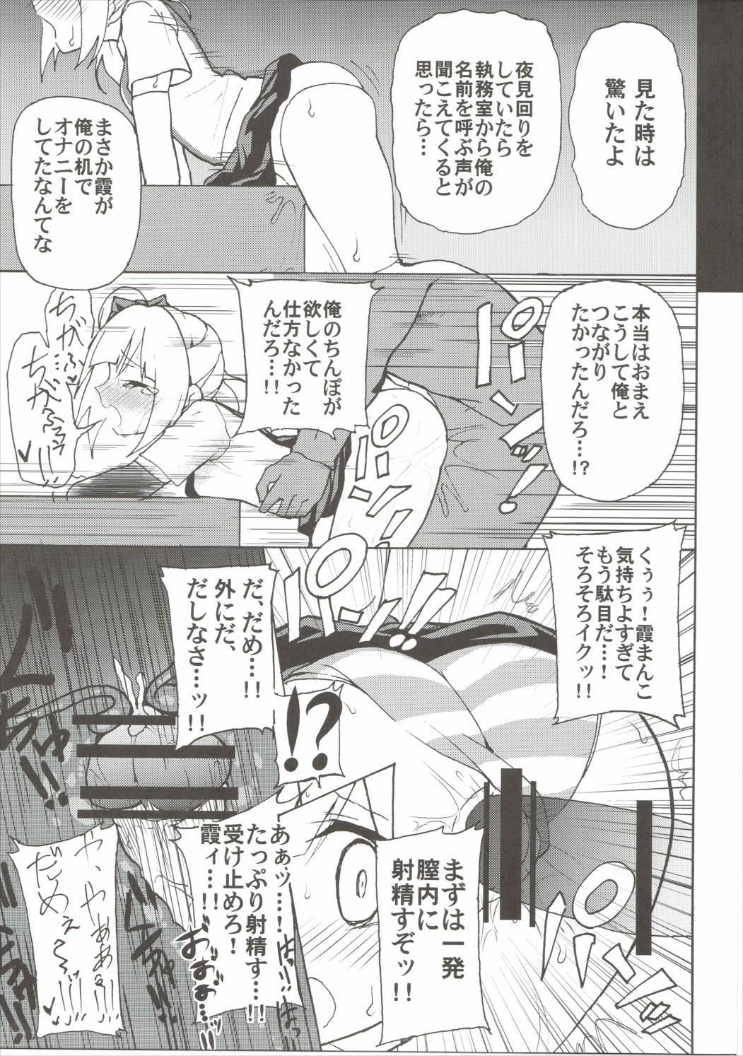 Shoujiki Baka Chinpo to Sunao Janai Kasumi-chan 11