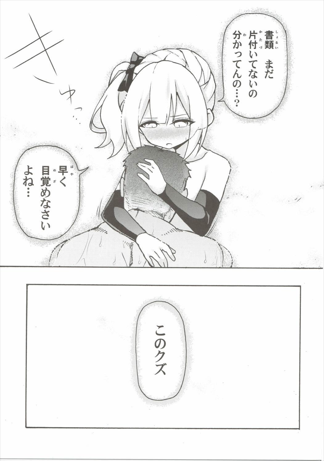 Shoujiki Baka Chinpo to Sunao Janai Kasumi-chan 17