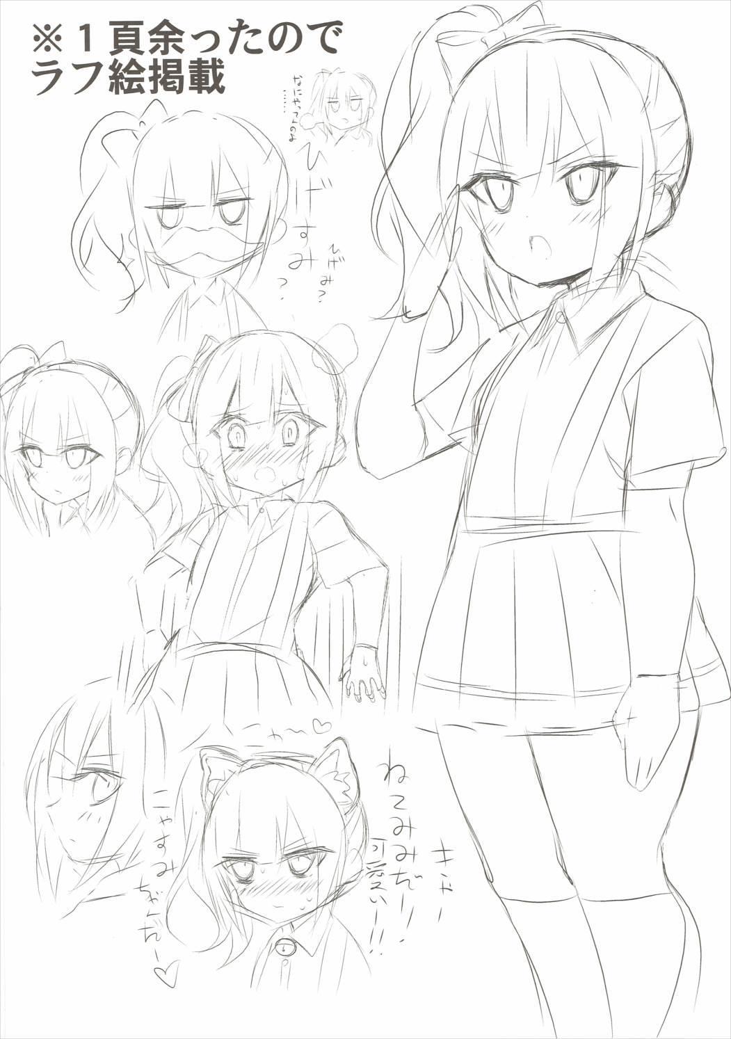 Shoujiki Baka Chinpo to Sunao Janai Kasumi-chan 18