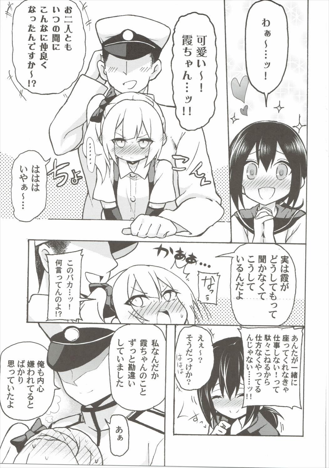Shoujiki Baka Chinpo to Sunao Janai Kasumi-chan 1