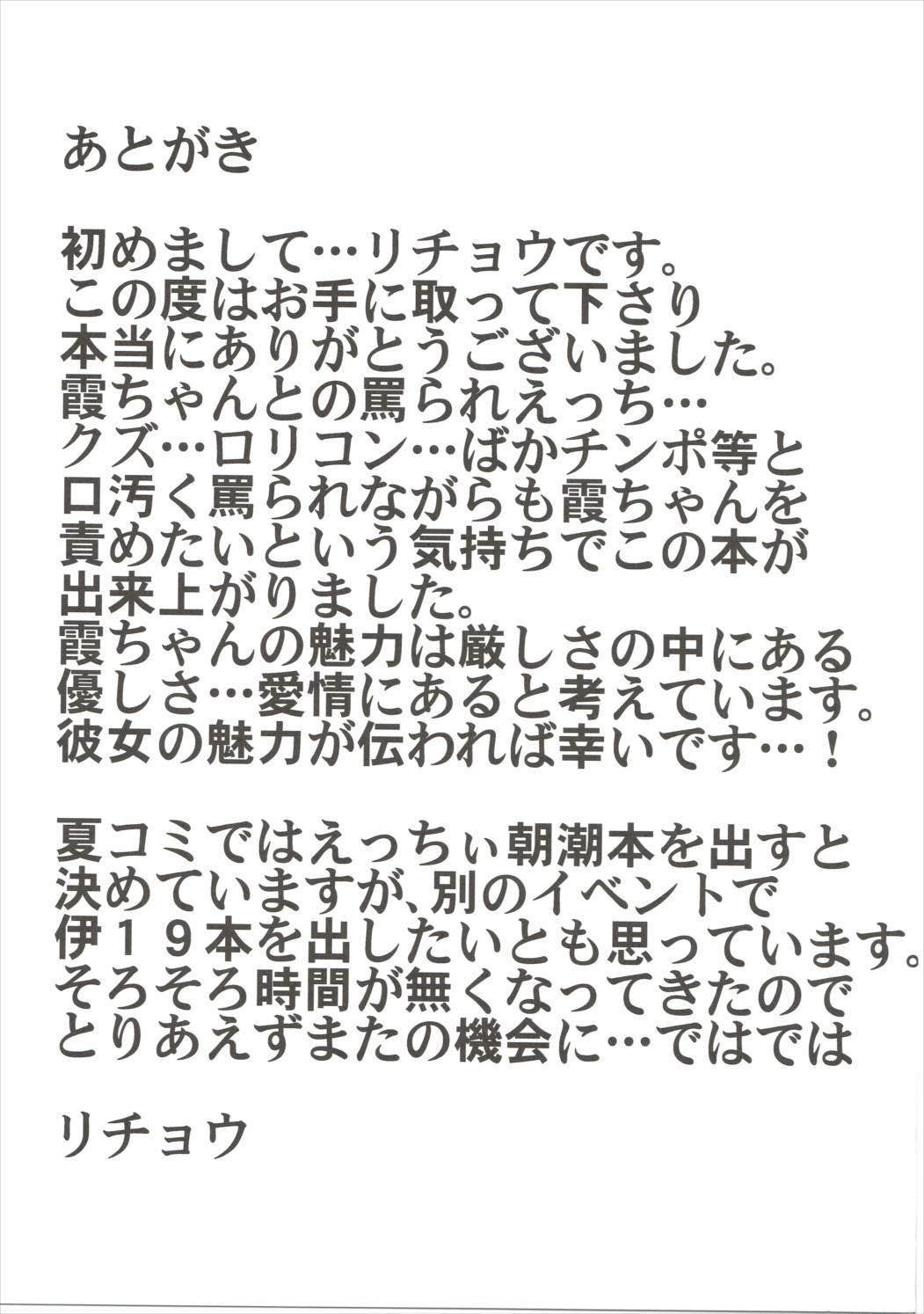 Shoujiki Baka Chinpo to Sunao Janai Kasumi-chan 19