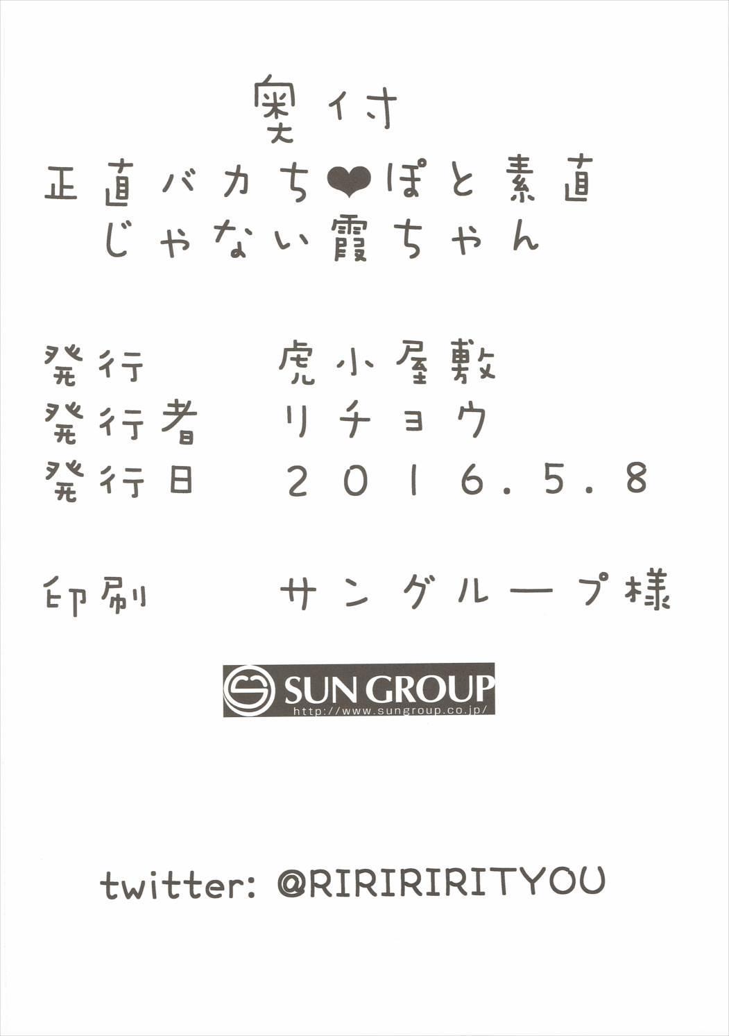 Shoujiki Baka Chinpo to Sunao Janai Kasumi-chan 20