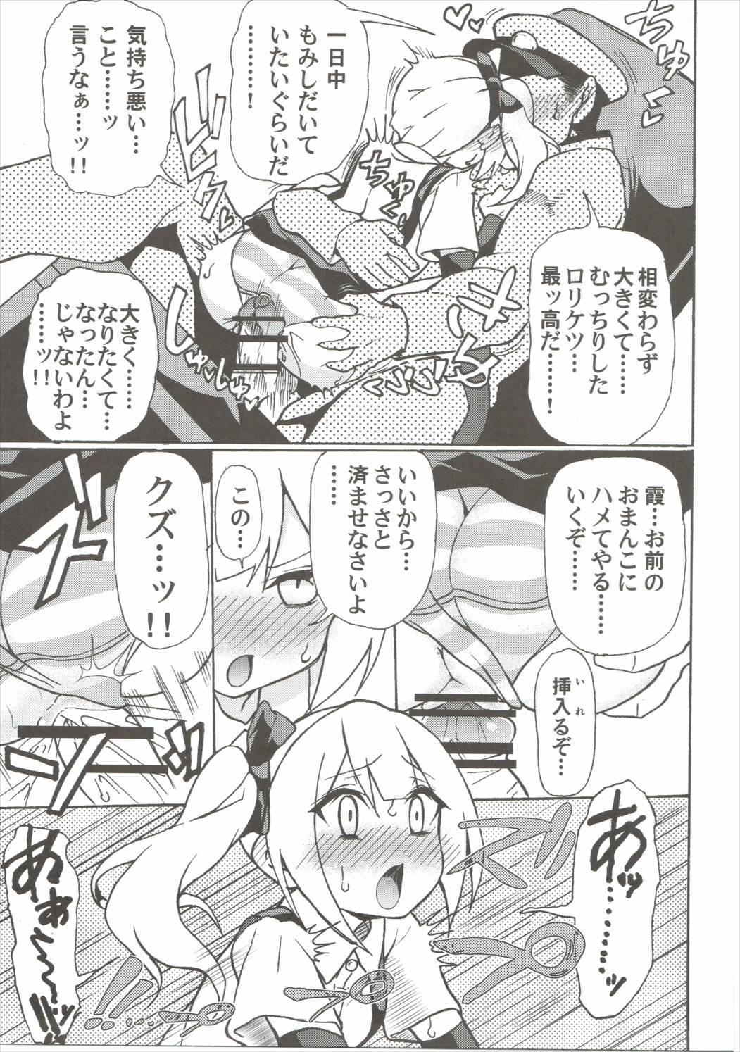 Shoujiki Baka Chinpo to Sunao Janai Kasumi-chan 7