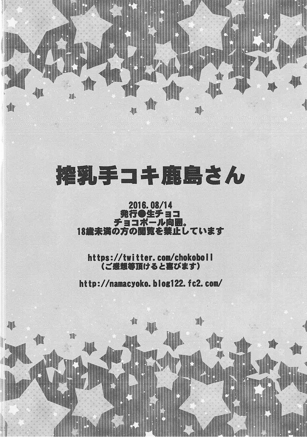 Tekoki Sakunyuu Kashima-san 20