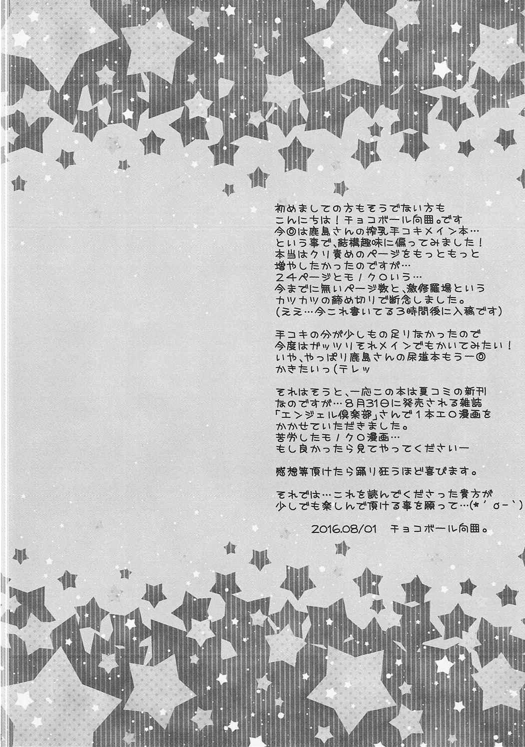 Tekoki Sakunyuu Kashima-san 2