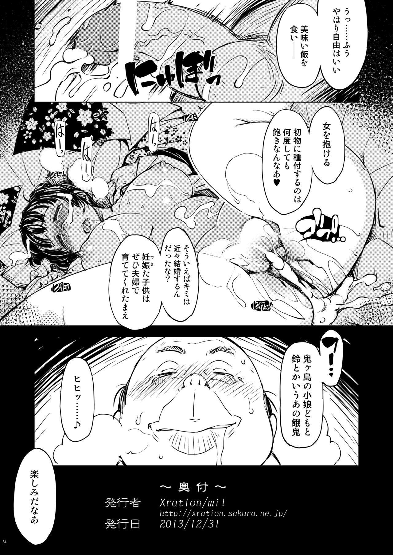 """Sanjou! Onigashima + """"Onigashima Omakebon"""" Tsuki 32"""